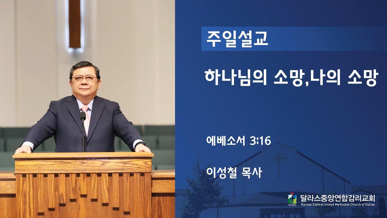 """2020-10-04 - """"하나님의 소망, 나의 소망"""""""