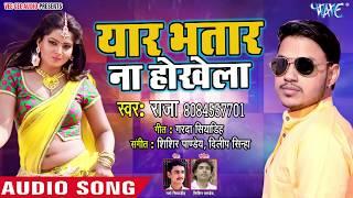 Ankush Raja Hits Yaar Bhatar Na Hokhela - Bhojpuri Hit.mp3