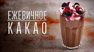 Какао с ежевичным сиропом [Cheers! | Напитки]