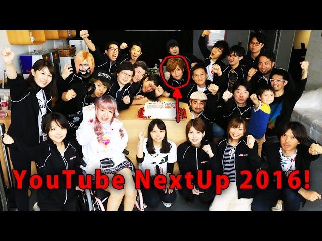 YouTube NextUp Tokyo 2016 訓練營的實況《RyuuuTV Vlog》