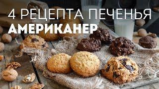 Печенье Американо (АМЕРИКАНЕР)🍴Печенье с Шоколадной Крошкой и ЕЩЕ 3 РЕЦЕПТА в одном видео!