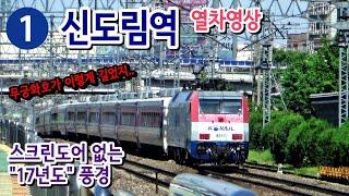 경부선 (1호선) 신도림역 열차영상 (2017.05.14)