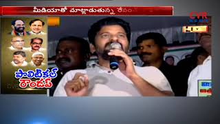 Revanth Reddy Speech after release from Custody | Revanth Reddy Seems Angry Over Arrest | CVR News