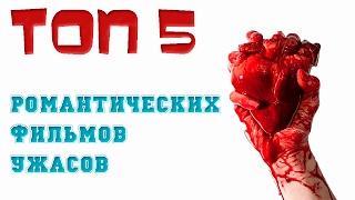 ТОП 5 романтических фильмов ужасов
