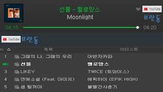 ★멜론 2017년 11월 3주차 최신가요 멜론차트 연속듣기 l Kpop Top 20 l 가사 모음★