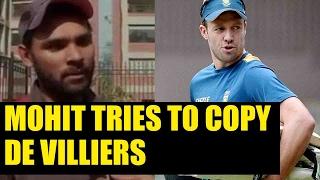 T20 triple centurion Mohit Ahlawat says, I copy AB De Villiers | Oneindia News