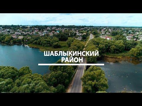 С высоты птичьего полёта - Шаблыкинский район