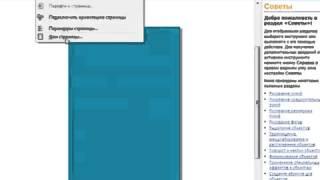 Уроки Корел. Corel Draw X5 для новичков. Выбор фона страницы (2.10) Хорошее качество видео уроки для
