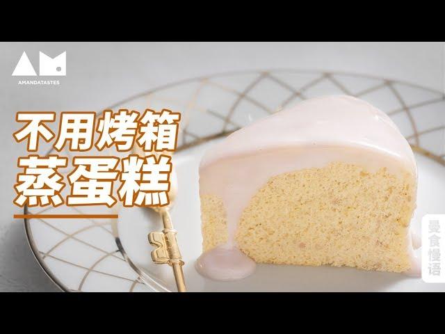 没有烤箱怎么做蛋糕?蒸一个吧Steamed Cake,Cake without oven,Steamer,Sweet soup,taro丨曼食慢语