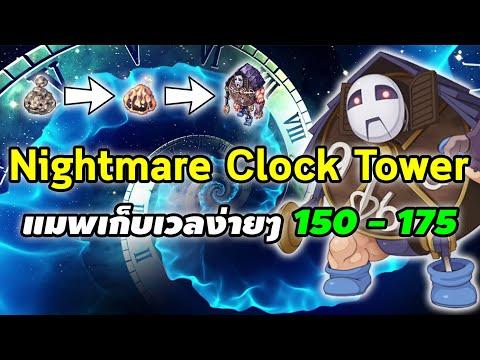 Nightmare Clock Tower (NCT) แมพเก็บเลเวลง่ายๆ 150 - 175   Ragnarok Online Gravity (RO GGT)