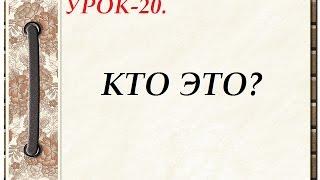 Русский язык для начинающих. УРОК 20. КТО ЭТО?