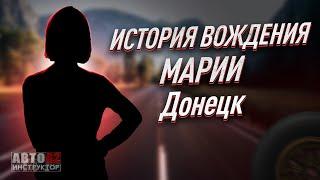 История вождения Марии. Донецк.
