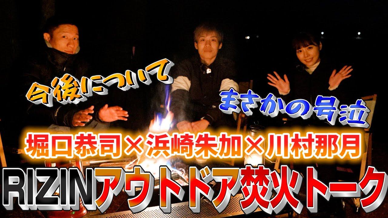 【RIZINアウトドア】王者同士の焚火トーク(堀口恭司&浜崎朱加&川村那月)