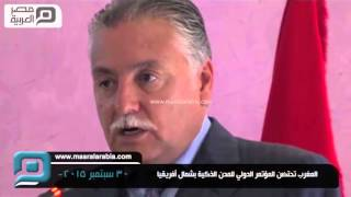 مصر العربية   المغرب تحتضن المؤتمر الدولي للمدن الذكية بشمال أفريقيا