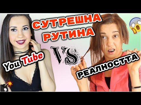 Сутрешна Рутина YouTube VS Реалния живот