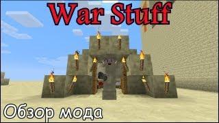 Обзор мода War Stuff в Minecraft 1.6.2.