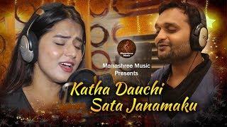Katha Dauchi Sata Janamaku New Odia Romantic Song Pragyan Hota Santanu Suna Nayak