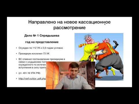 Анализ отмен приговоров в кассации ВС РФ за февраль 2020.  Кто из судей ВС РФ работал адвокатом.