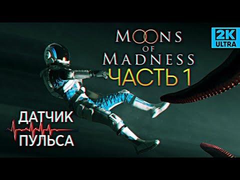 Обзор игры Moons of Madness прохождение #1 (датчик пульса)