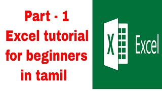 Part 1 - Excel tutorial for beginners in tamil | Excel for beginners in Tamil