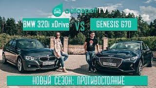 Тест-Драйв Genesis G70 Vs Bmw 320i Xdrive : Всё Перемешалось В Этой Паре: И Ценники И Впечатления