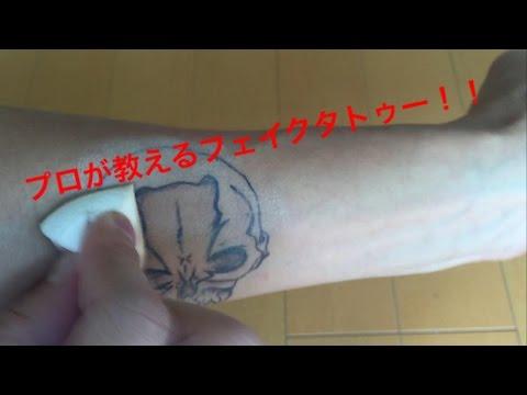 プロが教えるフェイクタトゥーfake Tattoo!