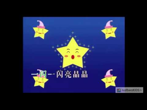 Twinkle Twinkle Little Star(王雪晶 - 小星星 Xiao Xing Xing) - Chinese Kids Song - Full HD.mp4