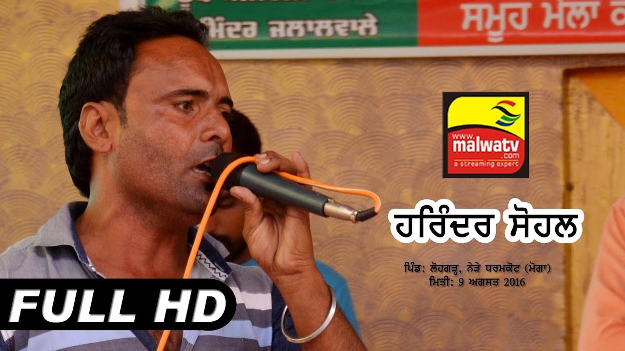 HARINDER SOHAL | LIVE VIDEO at LOHGARH (Moga) Cultural Mela - 2016 | HD | 5th