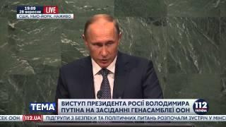 Выступление Владимира Путина на заседании Генассамблеи ООН, 28 09 2015