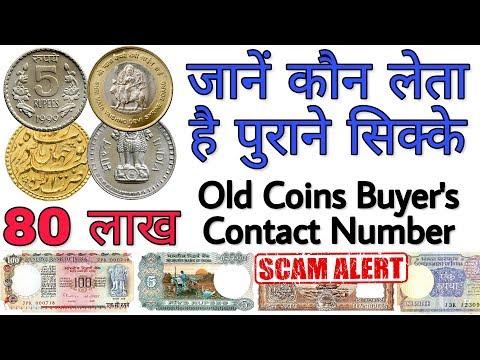 क्या आप पुराने सिक्के और नोट बेचना चाहते हैं Sell old coins and note to direct buyer contact number