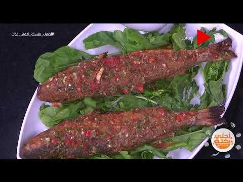 أحلى أكلة - سمك بوري مشوي بالردة بطريقة مميزة مع الشيف علاء الشربيني