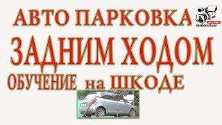 Как правильно параллельно парковаться задним ходом на автомобиле Шкода. Skoda Fabia II. Инструкция.