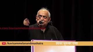 Munawwar Rana | ...जो आग उगलते हैं...उन्हेें सजा नहीं होती.. | Latest Kavi Sammelan 2017
