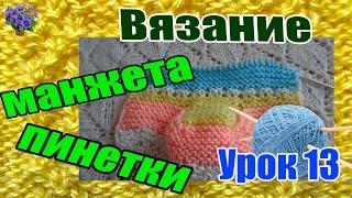 Вязание спицами манжета пинетки для новорождённых. Урок 13