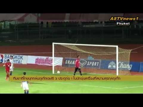 ASTV-ทีมชาติไทยถล่มภูเก็ตเอฟซี 3 -1