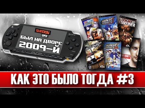 PlayStation Portable | Как это было тогда #3