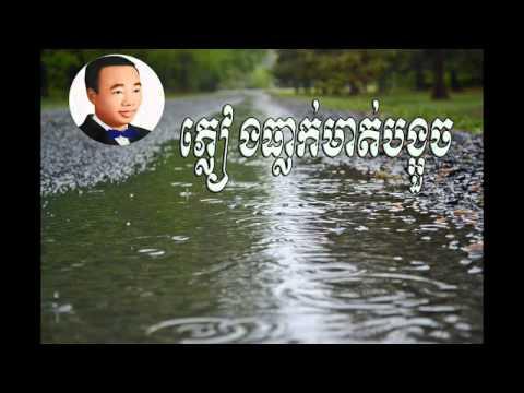 Pleng thlak mat bong ouch - ភ្លៀងធ្លាកមាត់បង្អួច  -   sin sisamuth |Sin sisamuth song