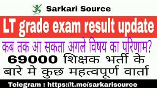 lt grade latest news today | lt grade result latest news | lt grade update news today Sarkari Source