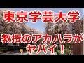東京学芸大学でのアカハラがヤバイ!アカハラ教授が判明か?