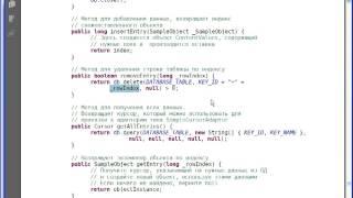 Разработка мобильных приложений под Android (Java)ч.4