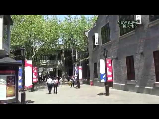 上海「新天地」~Shanghai Xin Tian Di~