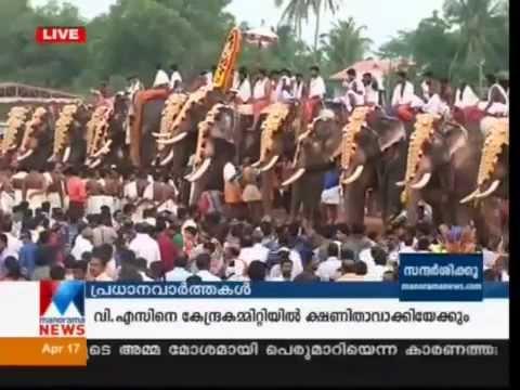 Kollam Pooram- Manorama News