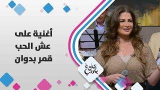 الفنانة قمر بدوان - أغنية على عش الحب