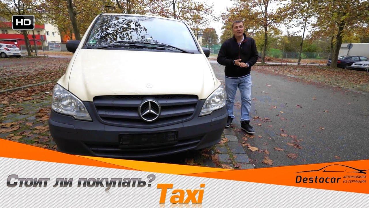 стоит брать мерседес в германии работавший в такси