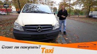 Стоит ли покупать TAXI в Германии?(Многие задаются вопросом, может купить б/у такси по дешевле? Подремонтирую немного и буду ездить. Будет..., 2016-11-06T07:09:35.000Z)