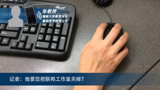 "RFA独家:湖南大学教授个人网站介绍""联邦制""被停课"