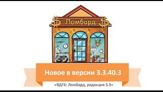 Обзор изменений в продукте ВДГБ: Ломбард ред. 3.3. Релиз 3.3.40.3