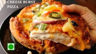 घर पर बनाये चीज़ बर्स्ट पिज़्ज़ा और बस खाते रह जाए | Cheese Burst Pizza | Homemade Domino