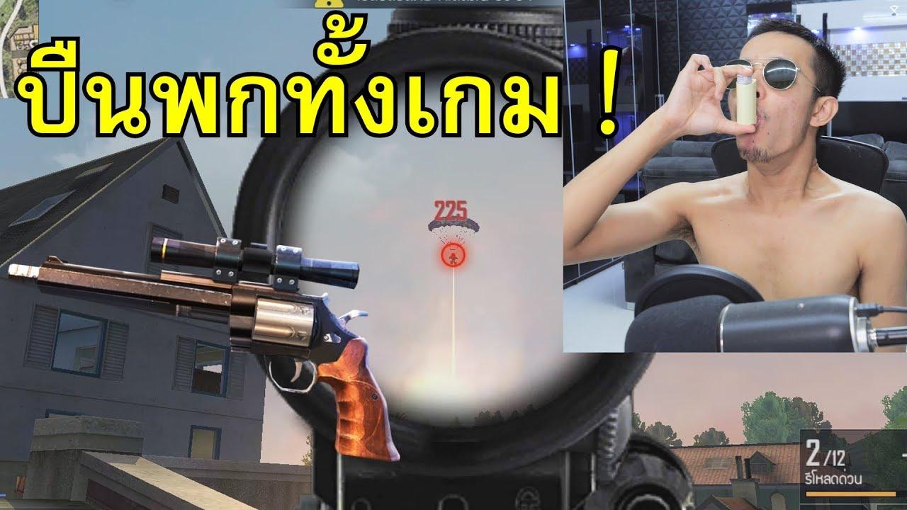 ปืนพก M500 ยิงหัวทั้งเกม ! FreeFire