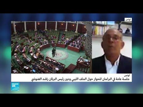 جلسة عامة في البرلمان التونسي حول الملف الليبي  - نشر قبل 1 ساعة